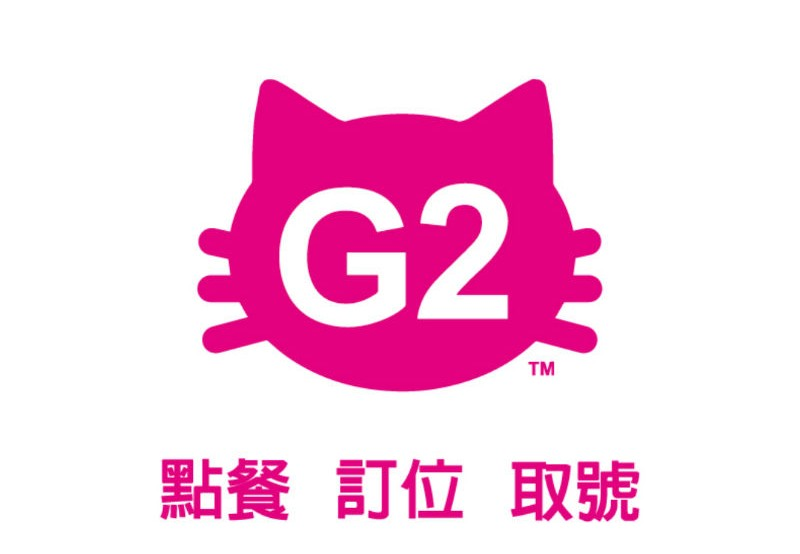 G2貓點餐APP
