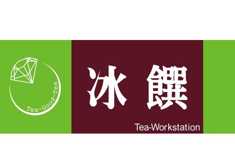 冰饌紅茶粉圓