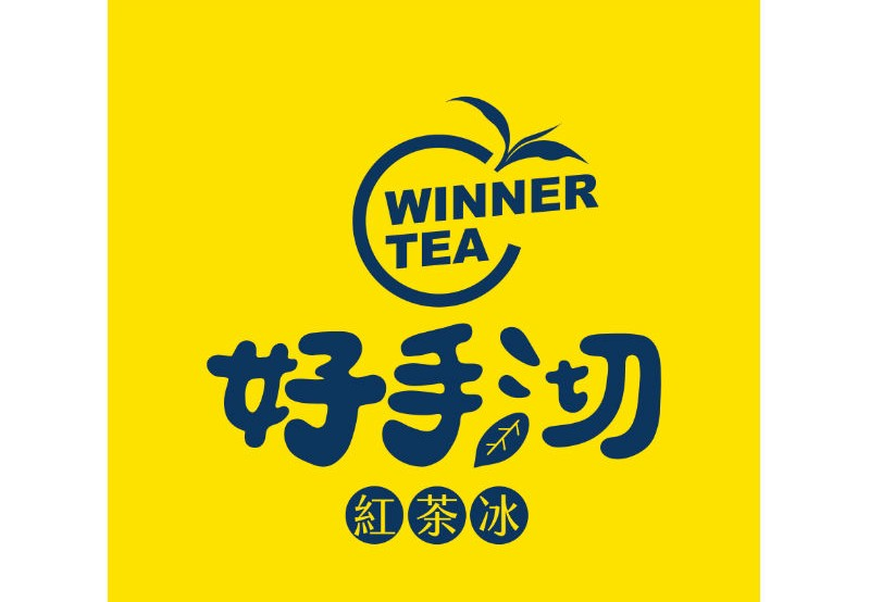好手沏紅茶冰