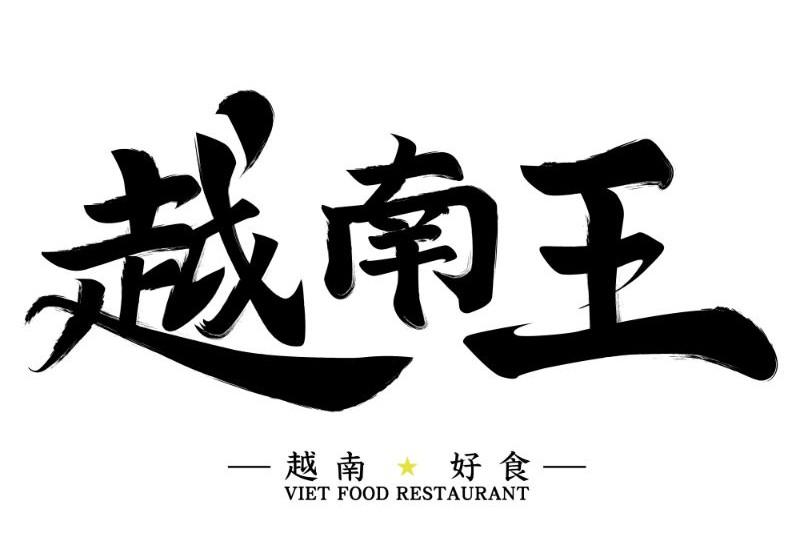 越南王-VKfood