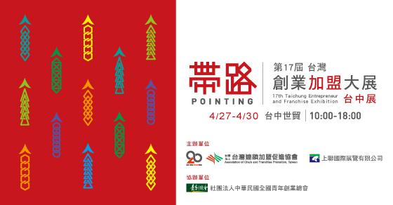 2018/4/27-30 台中國際連鎖加盟暨創業大展(合作案)