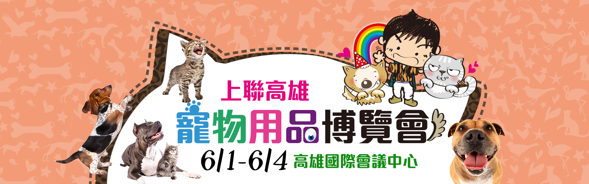 上聯高雄寵物用品博覽會