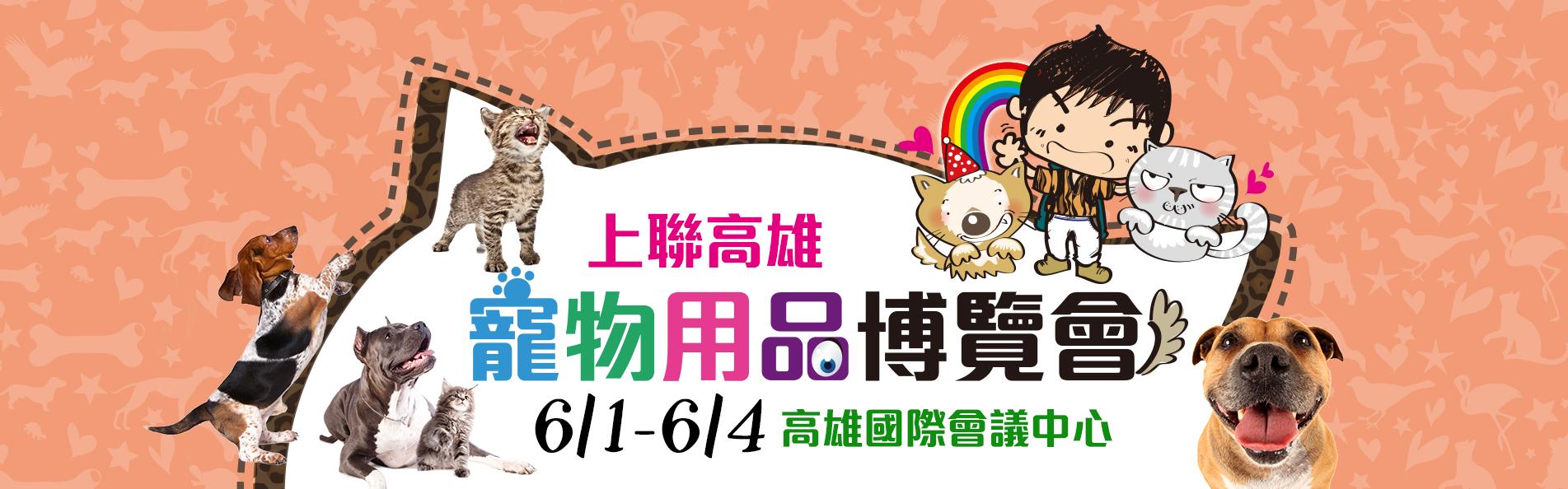 上聯高雄寵物用品博覽會9/15-9/18