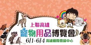 2018/6/1-4 上聯高雄寵物用品博覽會(夏季展)