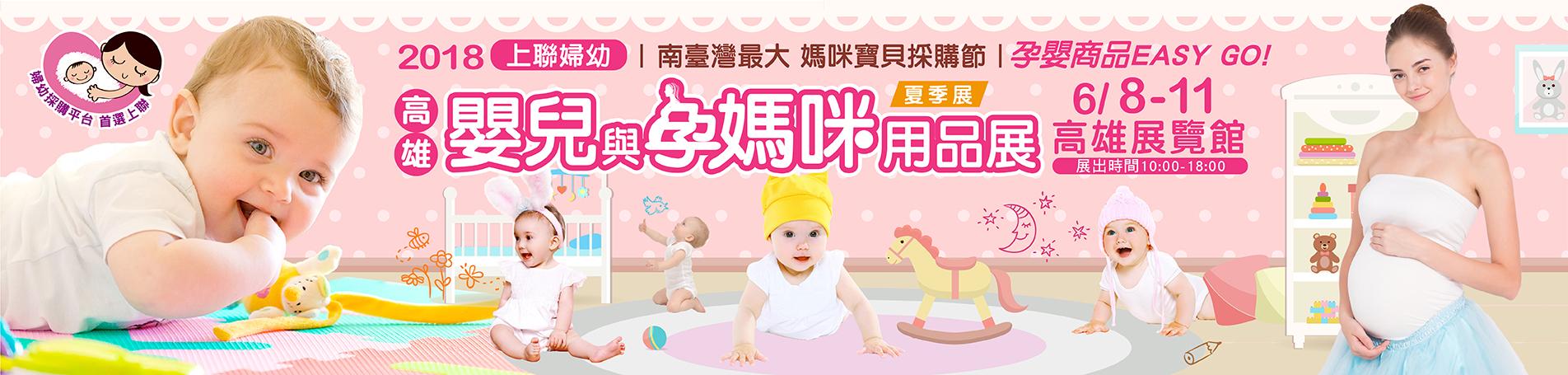 2018高雄嬰兒與孕媽咪用品展暨兒童博覽會(春夏季)