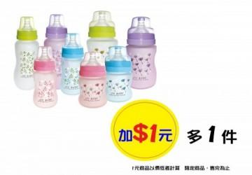 優生真母感特護玻璃奶瓶系列-加1元 多1件