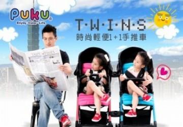 Twins時尚輕便1+1手推車