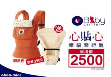 baby carrier  揹巾 送保護墊
