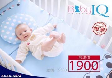 Baby IQ移動床墊