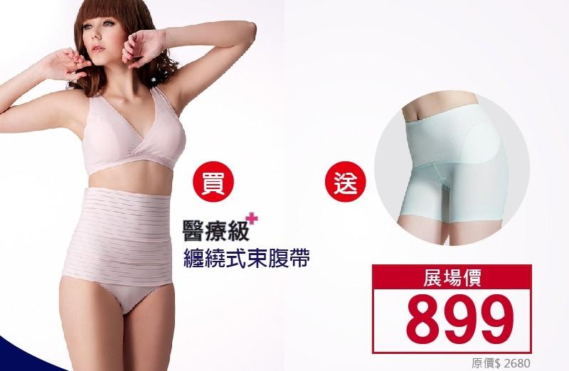 全彈性纏繞式束腹帶贈輕機能塑束褲