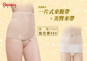 一片式束腹帶+美臀束帶