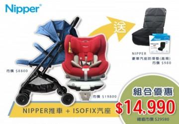 Nipper 旅行推車+ISOFIX汽座組合套組
