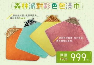森林彩色三角包澡巾