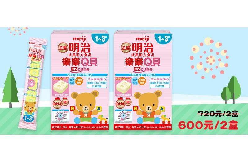 1-3歲樂樂Q貝方塊型奶粉2盒組