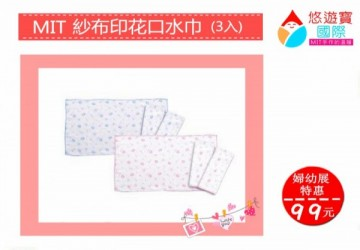 MIT 紗布印花口水巾(3入)