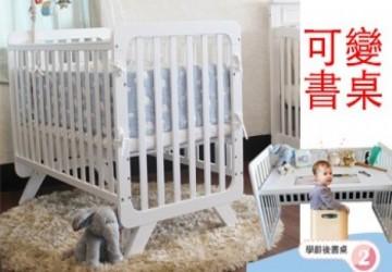 劍橋書桌嬰兒床/3種功能/可以變書桌