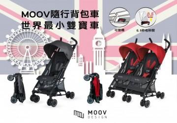MOOV隨行背包車