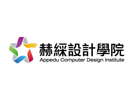 赫綵電腦設計學院