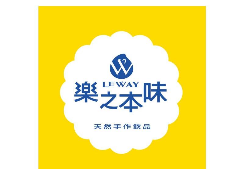 Leway-樂之本味