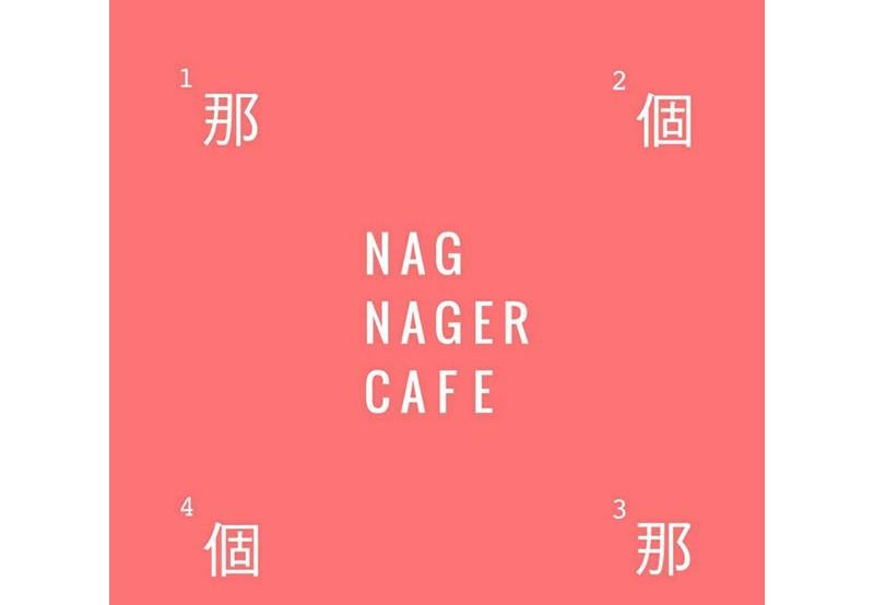 那個那個咖啡 Nag Nager Cafe