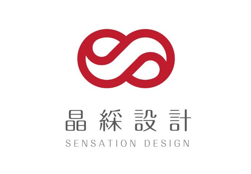 晶綵設計 Sensation Design