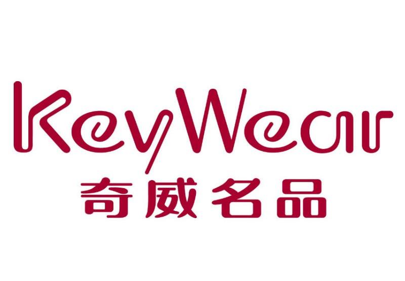 奇威名品 Key wear