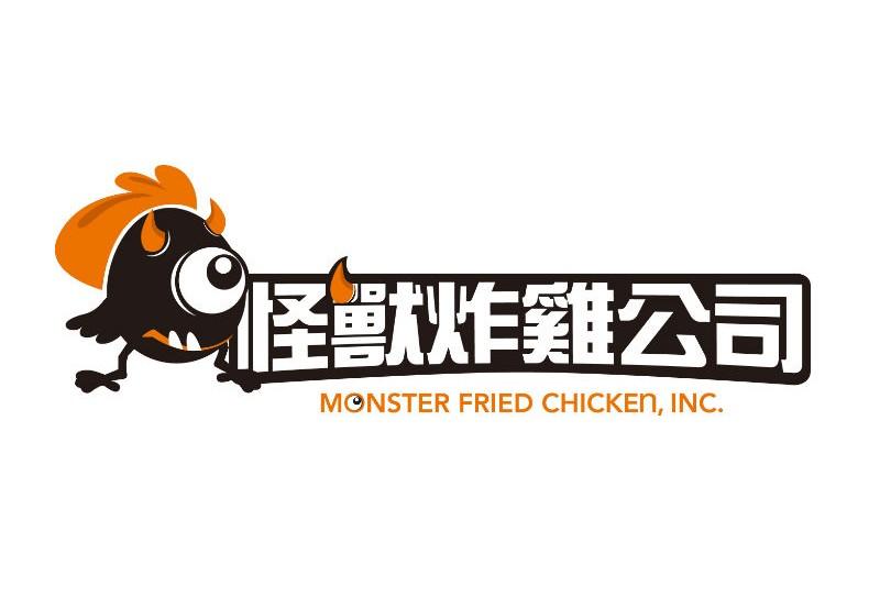 怪獸炸雞公司