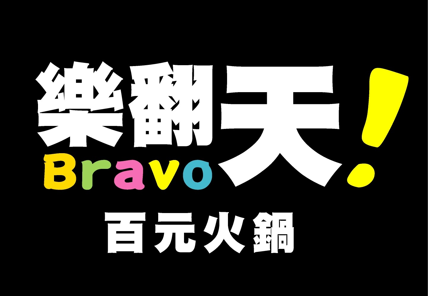 Bravo 樂翻天-百元火鍋