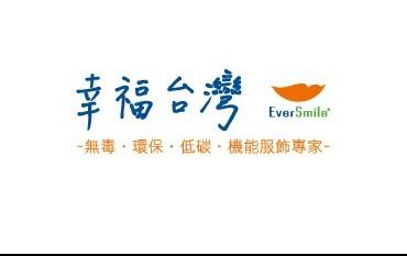 宏遠興業-幸福台灣Eversmile