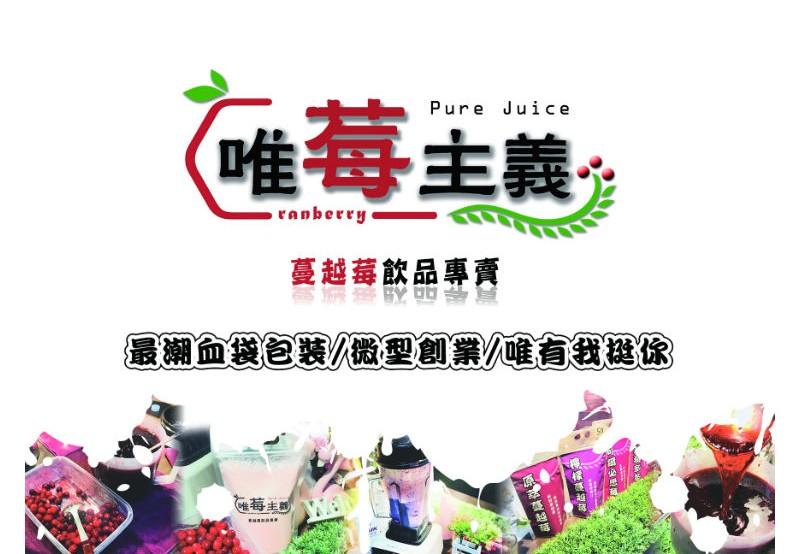 唯莓主義-蔓越莓飲品專賣