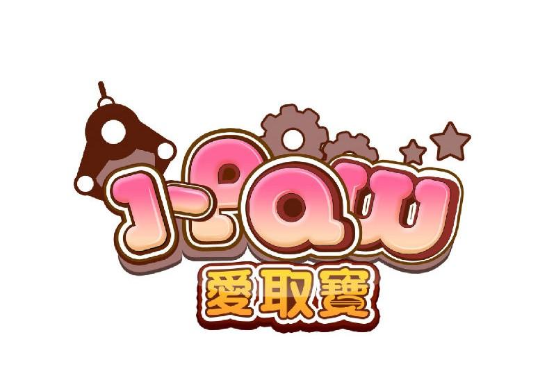 愛取寶 i-Pow
