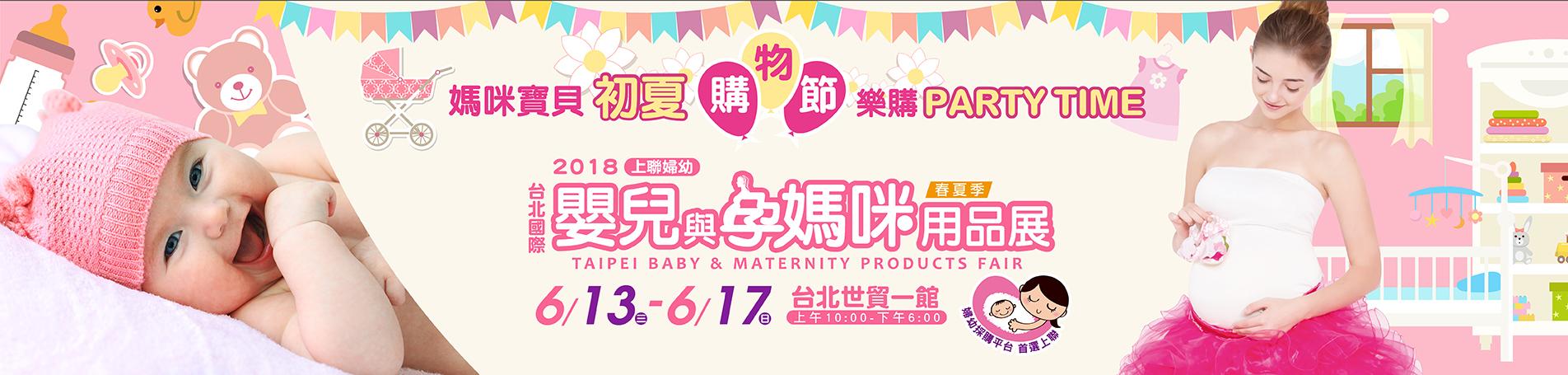 2018/6月台北國際婦幼展覽|嬰兒/孕媽咪用品展 - 上聯婦幼展