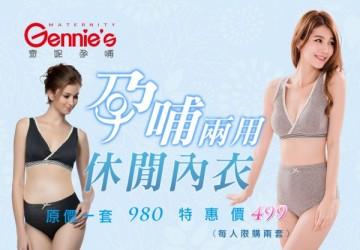 孕哺兩用休閒內衣,原價一套980,特惠價499元(每人限購兩套)