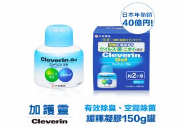 日本Cleverin Gel加護靈-緩釋凝膠(150g/罐)