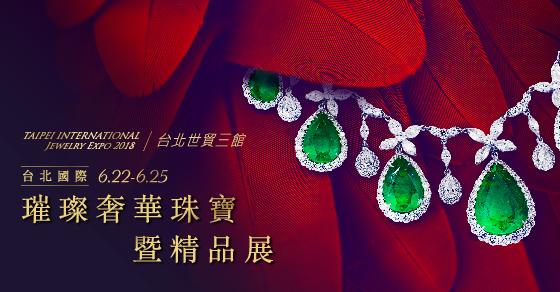 2018/6/22-25 台北國際璀璨奢華珠寶暨精品展