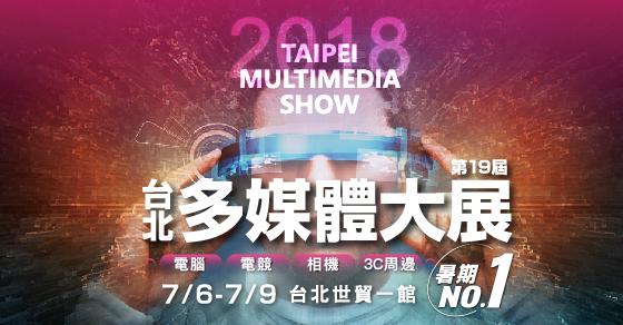 2018/7/6-9 第19屆台北國際多媒體大展
