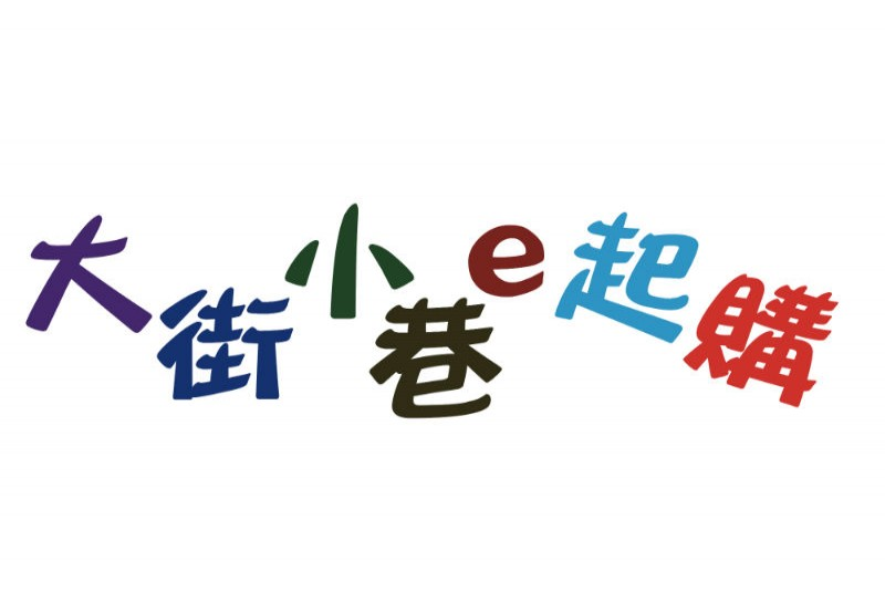 大街小巷e起購(經濟部中小企業處)