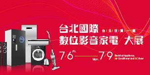 2018/7/6-9 第16屆台北國際數位影音家電大展