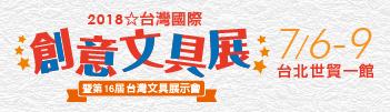 2018台灣國際創意文具展暨第16屆台灣文具展示會