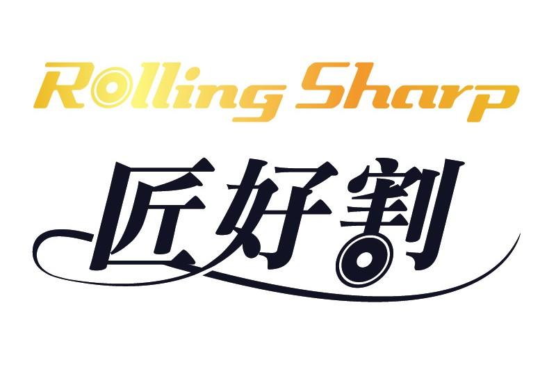 RollingSharp 匠好割滾輪鎢鋼筆