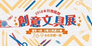 2018/7/6-9 台灣國際創意文具展暨第16屆台灣文具展示會