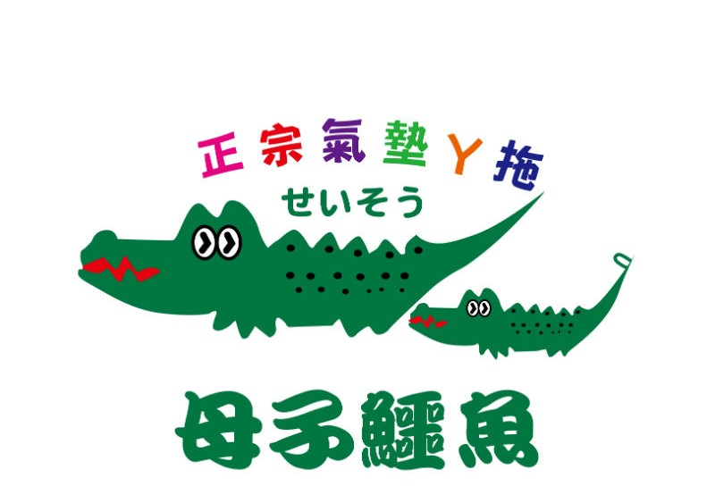 母子鱷魚正宗氣墊丫拖