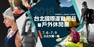 2018/7/6-9 台北國際運動用品暨戶外休閒展