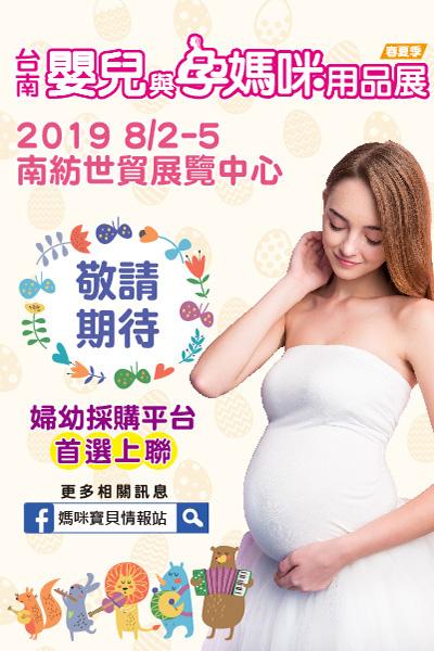台南嬰兒與孕媽咪用品展