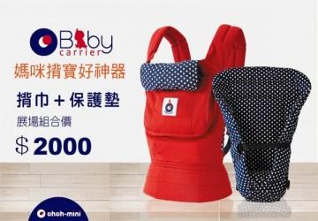 baby carrier揹巾+保護墊