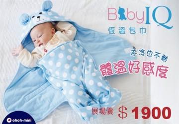 波卡熊BABY智能恆溫包巾
