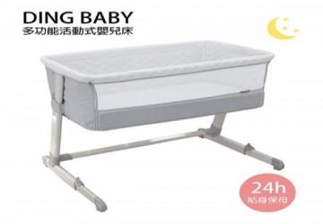 Dingbaby活動子母床 贈送1.床墊2.蚊帳 3.收納袋