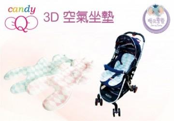 CandyQ 3D空氣坐墊