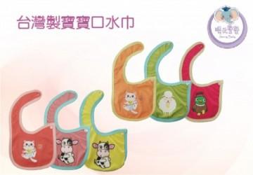晴天寶寶 台灣製動物口水巾