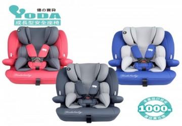 YoDA成長型安全座椅